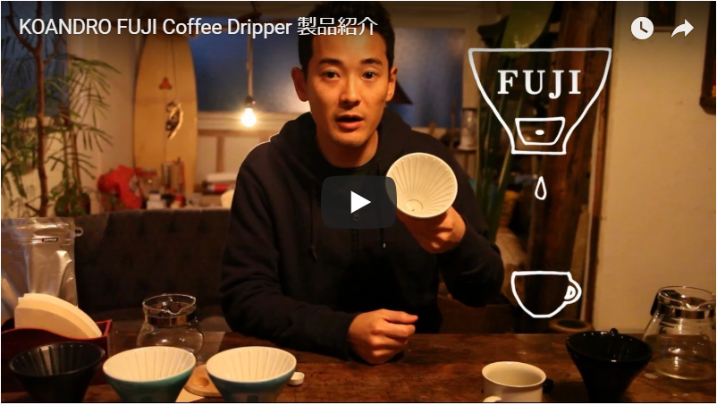 KOANDRO FUJI Coffee Dripper 製品紹介