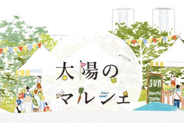 KOANDRO will be in Marche in Kachidoki
