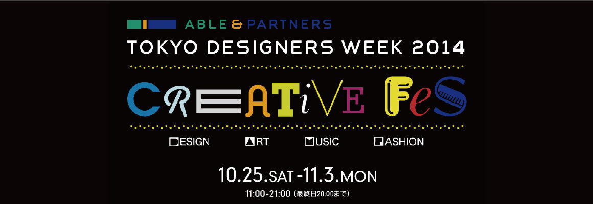 Tokyo Designers Week 2014(2014/10/25-2014/11/3)  Creative life展に出展いたしました。